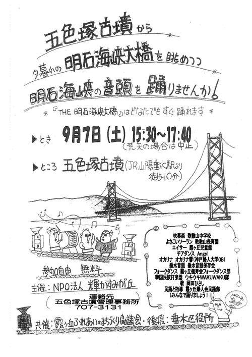 五色塚古墳イベントのお知らせ_f0079749_2031216.jpg