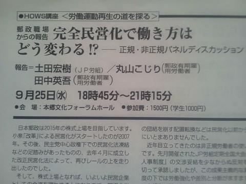 25日、パネルディスカッションに参加します_b0050651_830327.jpg