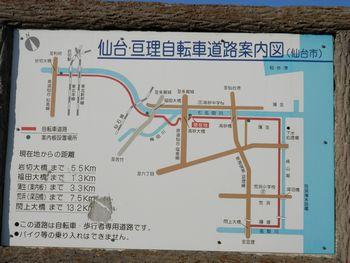 仙台 亘理 自転車道路へ _e0140354_1547920.jpg