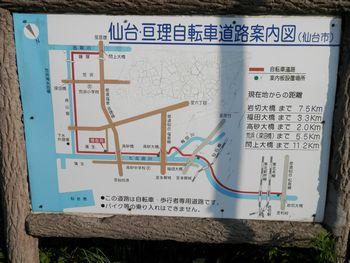 仙台 亘理 自転車道路へ _e0140354_15532721.jpg