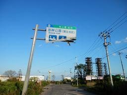 仙台 亘理 自転車道路へ _e0140354_15584451.jpg