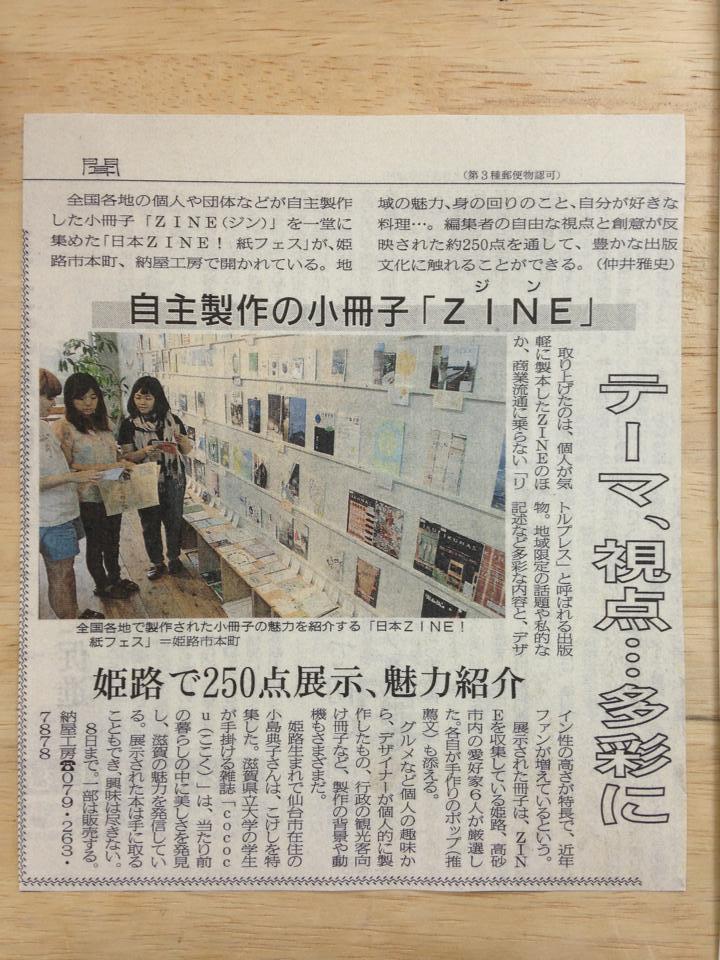 神戸新聞に載りました。_c0202060_1561959.jpg