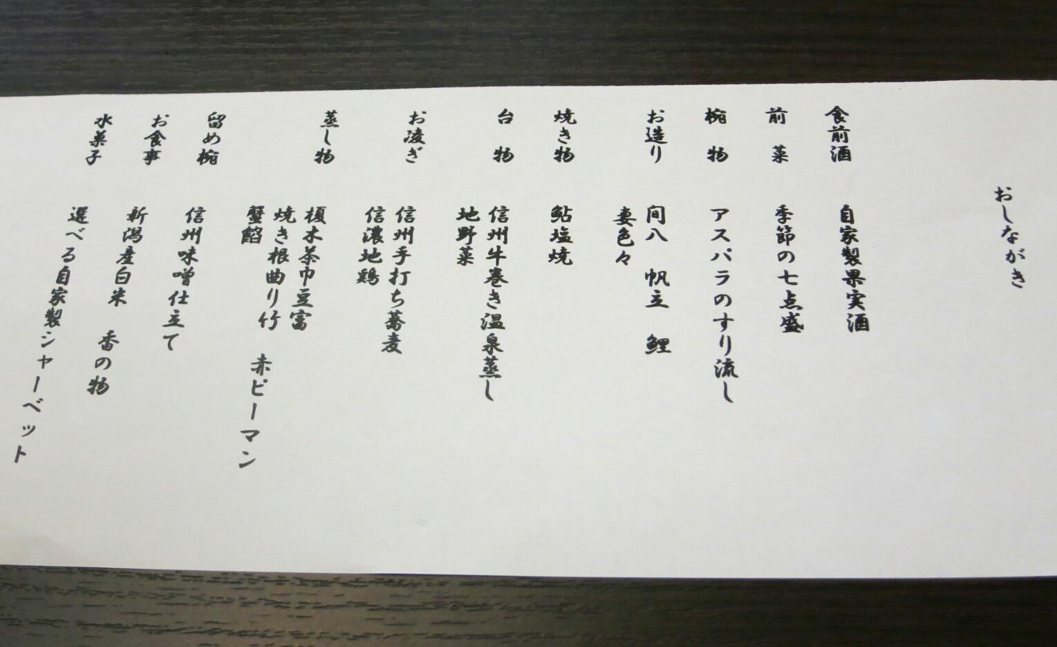 よろづや☆お食事編 @信州湯田中温泉_f0236260_1217519.jpg