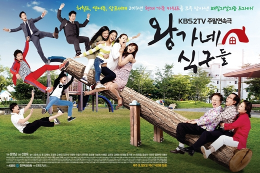 KBSの週末ドラマ「ワン家の人々(家族たち)」2話まで見ました_d0060962_18255119.jpg