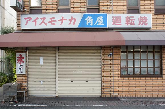 千林商店街_e0164563_16561059.jpg