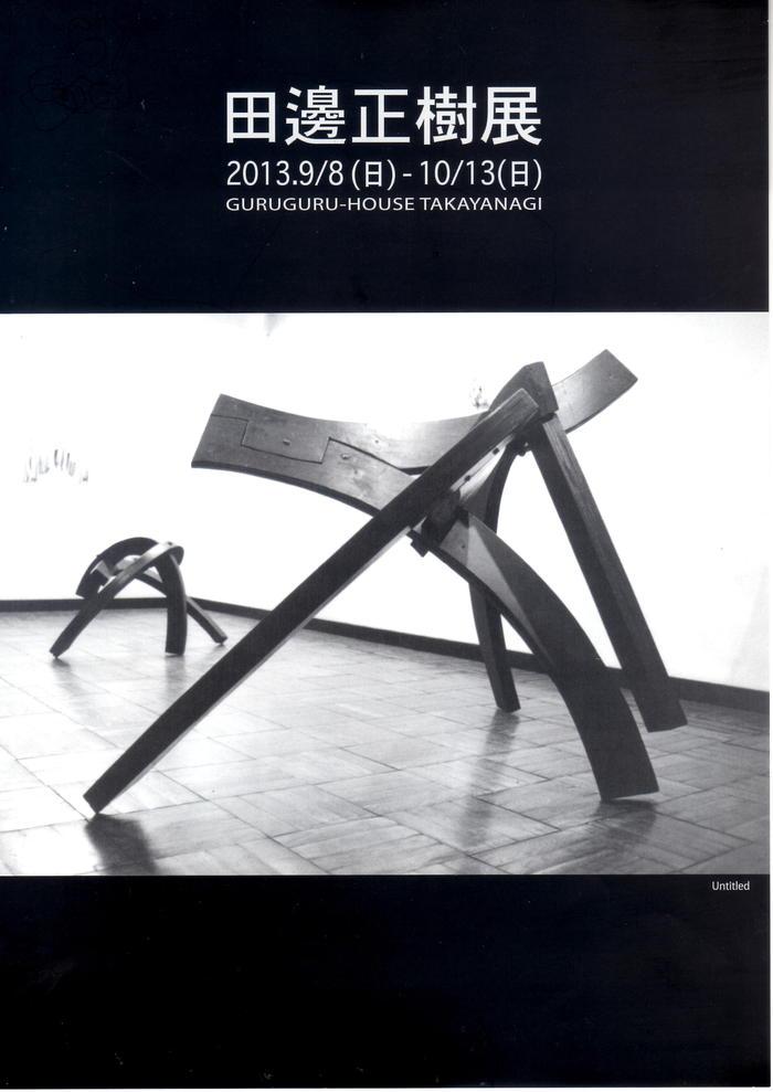 田邉正樹展9月8日より開催_c0267580_20295997.jpg