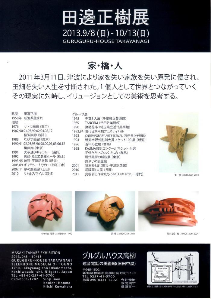 田邉正樹展9月8日より開催_c0267580_20303480.jpg