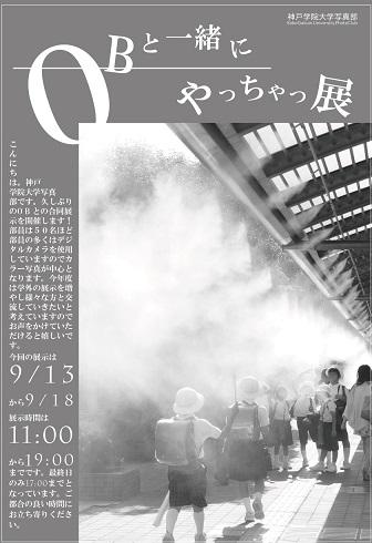神戸学院大学写真部「OBと一緒にやっちゃっ展」_a0131787_1134580.jpg