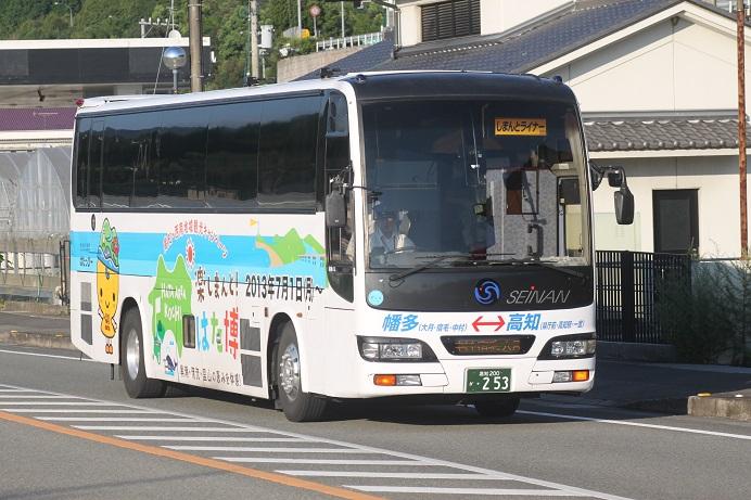 ○高知西南交通サウンドバス 限定発売中!_f0111289_11185.jpg