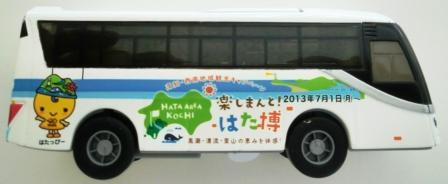 ○高知西南交通サウンドバス 限定発売中!_f0111289_2253193.jpg