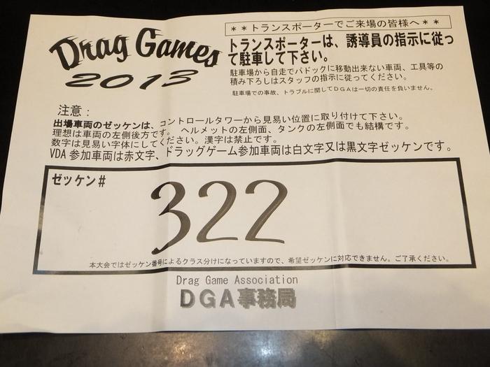 Drag  Games  2013 参戦!_c0226202_2032085.jpg