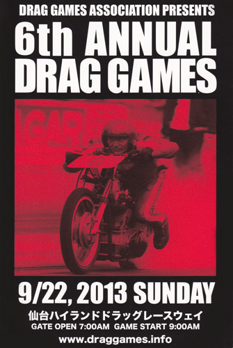 Drag  Games  2013 参戦!_c0226202_20402168.jpg