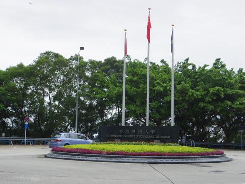 HKUST(香港科技大学)初訪問!_e0123104_803336.jpg