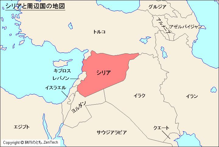 地政学的 シリア(前編) : 心の時空