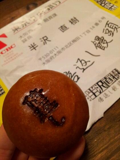 半沢直樹饅頭♪_b0252508_4204965.jpg