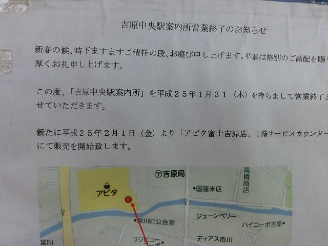 久しぶりの路線バス 乗り継ぎ割引は?_f0141310_7174073.jpg