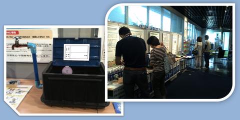 2013年9月4日~8日「漏水防止強化に係わるパネル展」_b0228113_15414843.png