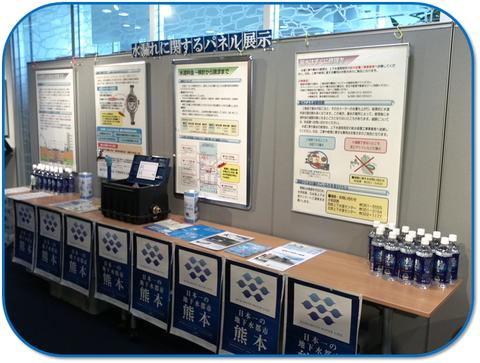 2013年9月4日~8日「漏水防止強化に係わるパネル展」_b0228113_15422412.png