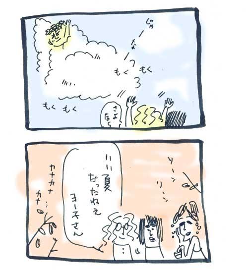 夏の終わり_b0297229_1633846.jpg