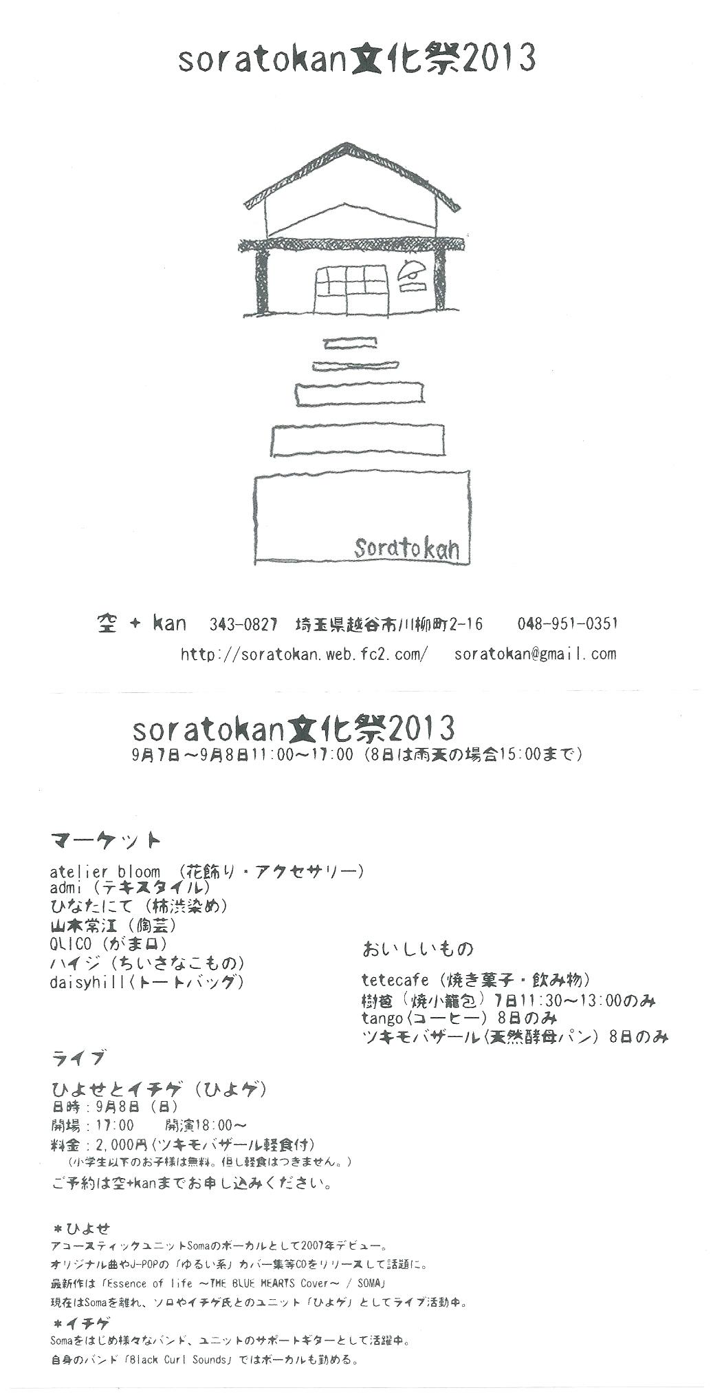 「soratokan文化祭2013」_b0241033_14335684.jpg