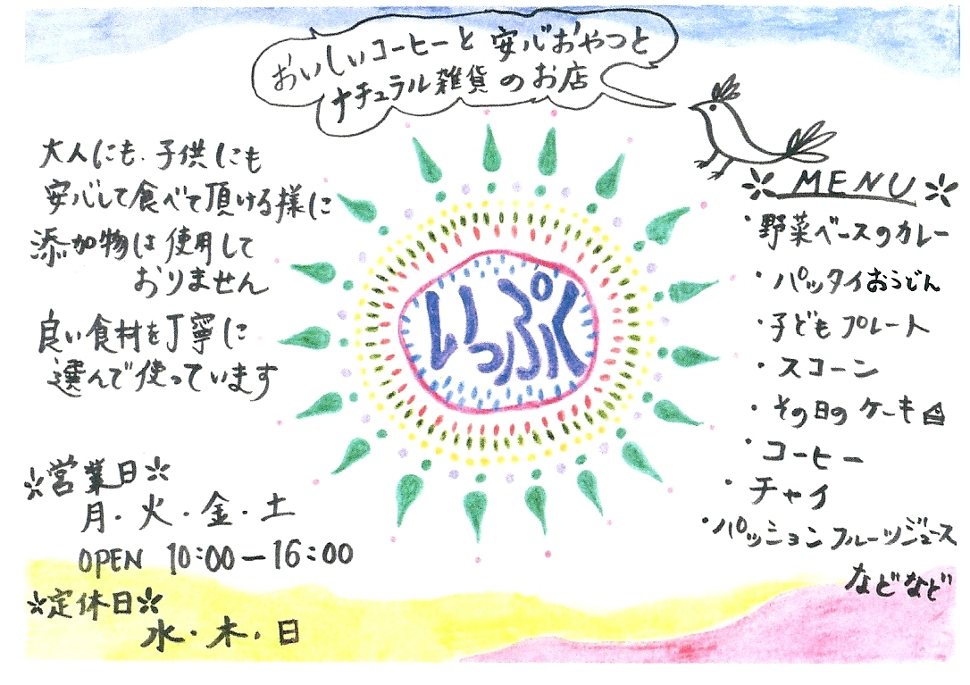 「soratokan文化祭2013」_b0241033_14424127.jpg