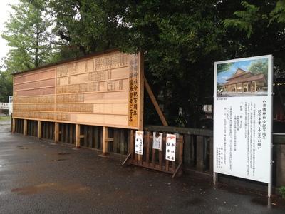 和樂備神社合祀100周年記念整備事業 参集殿建築_a0203654_1303911.jpg