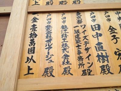 和樂備神社合祀100周年記念整備事業 参集殿建築_a0203654_1305058.jpg