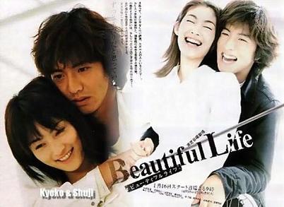 Beautiful Life ~ふたりでいた日々~_e0059574_128149.jpg
