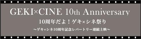 10th記念レパートリー上映~明日からの上映スケジュール_f0162980_18162147.jpg