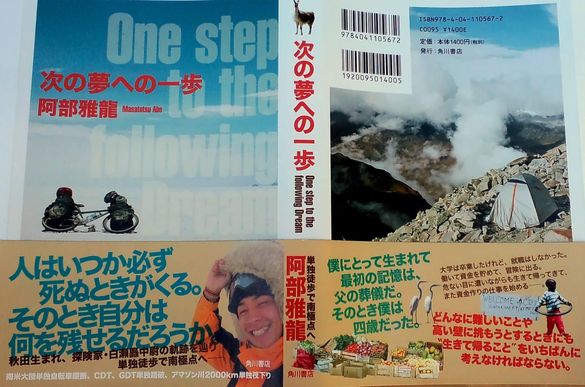 『次の夢への一歩』著:阿部雅龍 出版記念イベント!_e0111396_1811662.jpg