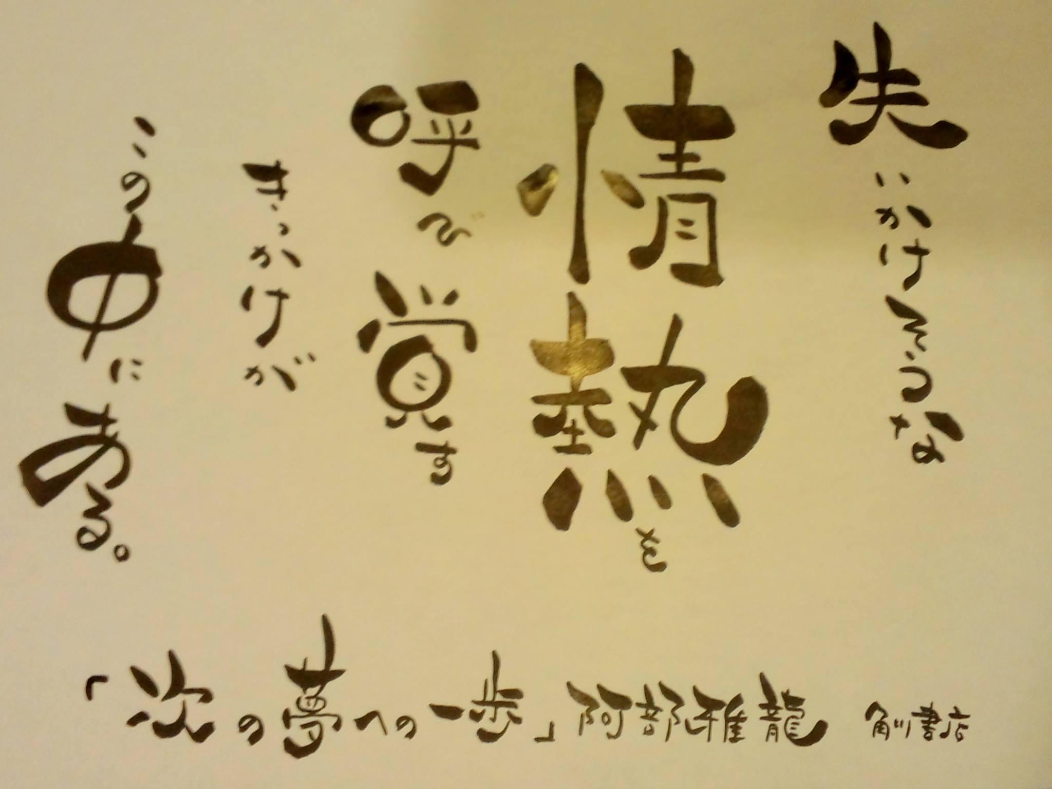 『次の夢への一歩』著:阿部雅龍 出版記念イベント!_e0111396_18303328.jpg