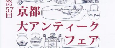 京都大アンティークフェアにてファイヤーキング展示販売します_c0143209_7264666.jpg