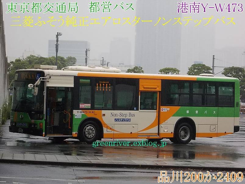 東京都交通局 Y-W473_e0004218_2151050.jpg