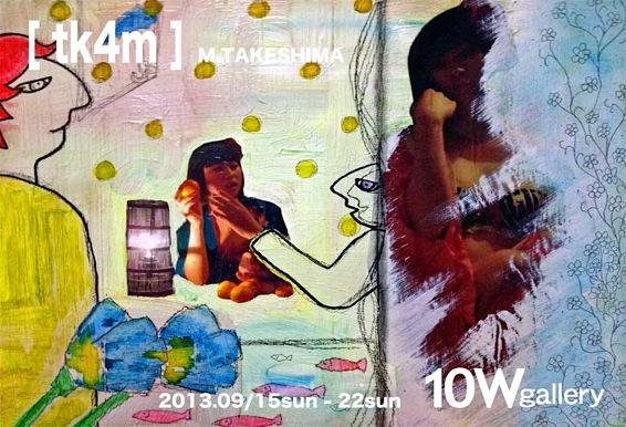 武島正敏 個展「tk4m」は終了しました。_f0138928_13292465.jpg