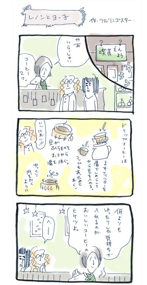 喫茶もんよう_b0297229_12362869.jpg