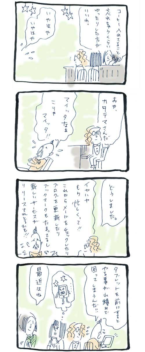 喫茶もんよう_b0297229_12363684.jpg