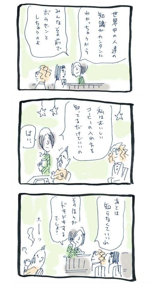 喫茶もんよう_b0297229_12364240.jpg