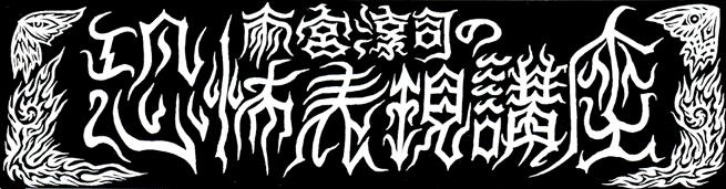 雨宮淳司の恐怖表現講座 【第一回】 描写の照準(1)_a0093332_20565743.jpg