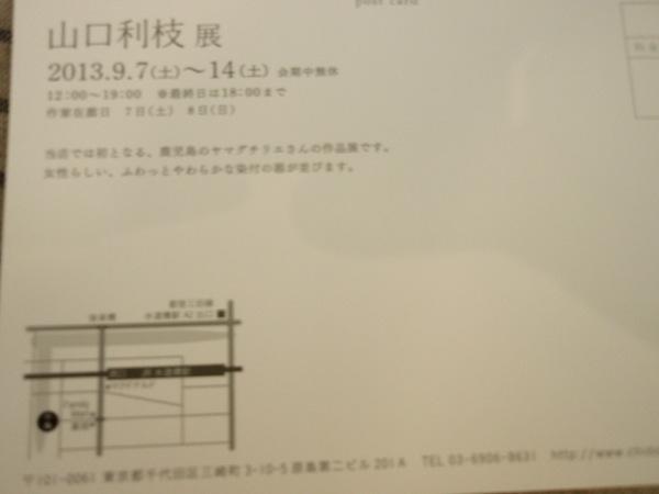 山口利枝さんの個展_b0132442_17392563.jpg
