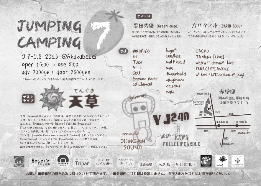 『 JUMPING CAMPING 7 』_d0151851_17175618.jpg