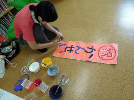 壁画を描こう!「3びきのかめ・1まんねんのぼうけん!」⑬_f0247351_9215329.jpg