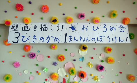 壁画を描こう!「3びきのかめ・1まんねんのぼうけん!」⑬_f0247351_9264821.jpg