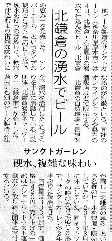 日経新聞が地ビール「北鎌倉の恵み」復活を掲載:9月5日付_c0014967_18483348.jpg
