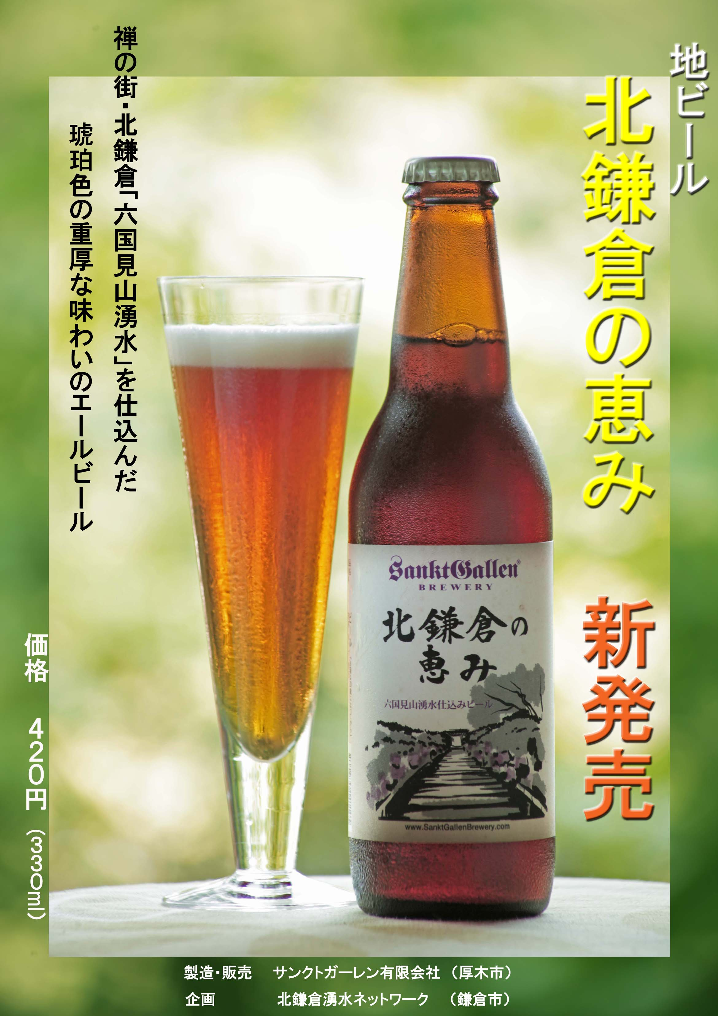 日経新聞が地ビール「北鎌倉の恵み」復活を掲載:9月5日付_c0014967_18571386.jpg