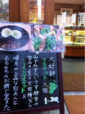 マスカット大福、芋ようかん_a0210776_1231578.jpg