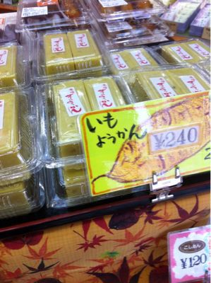 マスカット大福、芋ようかん_a0210776_1232113.jpg
