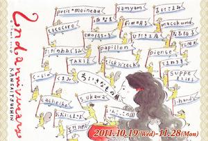 s.ukawaさん個展の様子です!新作到着。お知らせなど_d0322493_1215107.jpg