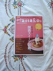 cototokoお菓子販売会_d0322493_12162598.jpg