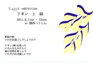 展示入れ替え中。6月1日からsuppe魚矢さん個展とうま展_d0322493_1515348.jpg