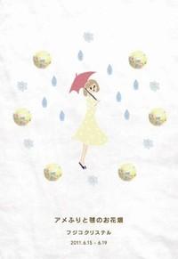 展示入れ替え中。6月1日からsuppe魚矢さん個展とうま展_d0322493_1515561.jpg